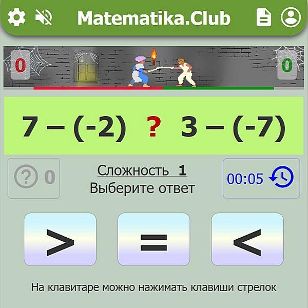 Тренажер по математике онлайн