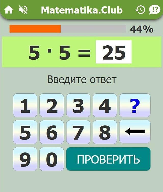 Учим таблицу умножения. День второй | интернет проект ... | 753x640