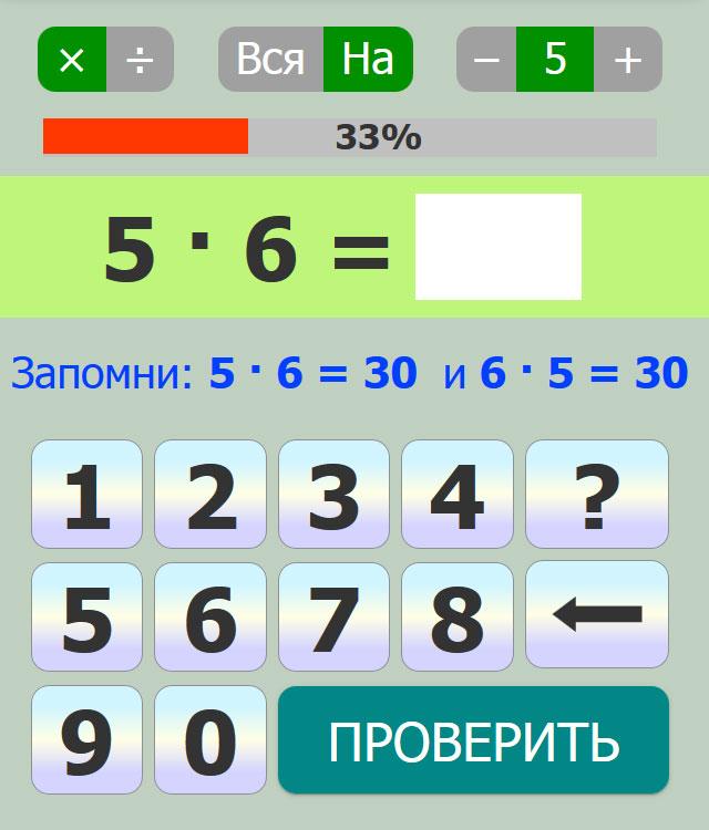 таблица умножения примеры без ответов распечатать